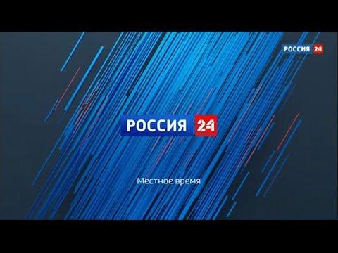 Вести. Россия 24 от 24.03.2020 эфир 17:30