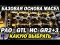 База моторных масел - ПАО - ГТЛ - Гидрокрекинг - Минералка -Сравнение