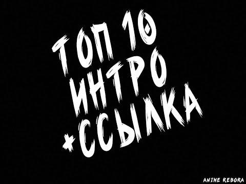 Топ 10 Крутых интро без текста Top 10 intro no text! (Пустое интро)