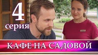КАФЕ НА САДОВОЙ 4 серия. Мелодрама 2017