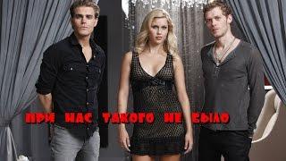 лучшие серии дневников вампира (3-4 сезон)
