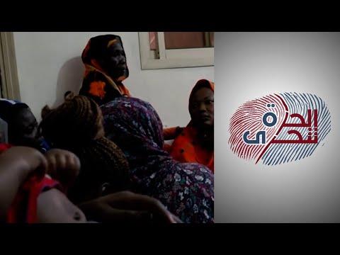 الحرة تتحرى - مصر.. ملف اللاجئات (الجزء الأول)  - 22:55-2021 / 6 / 12