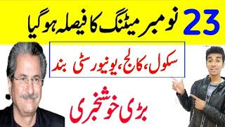 23th November Meeting Final Decision- All school clg & Uni Closed-Shafat Mahmood interview Today