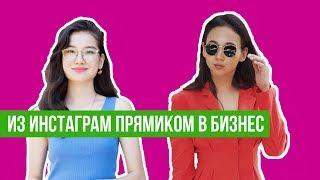 Фаня Агзамова - о создании бизнеса в 18 лет, Инстаграм и жизненных принципах | Рауана Кокумбаева