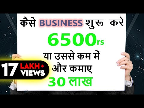 HOW TO START A BUSINESS (100$ START UP) - 6500rs से बिज़नेस