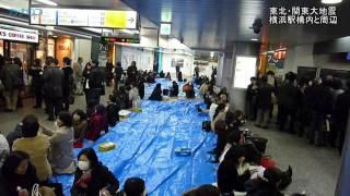 東北・関東大地震発生当日の横浜駅、西口で道路陥没/神奈川新聞 thumbnail
