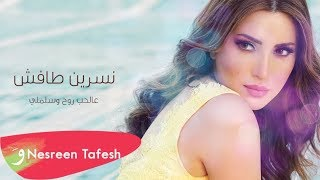 Nesreen Tafesh - Aal Hob Rouh w Salemli [Lyric Video] (2019) / نسرين طافش - عالحب روح وسلملي