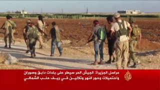 الجيش الحر ينتزع دابق من تنظيم الدولة