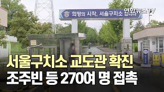 서울구치소 교도관 확진…조주빈 등 270여명 접촉 / …