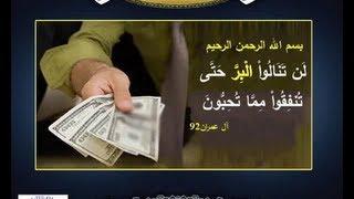Sadqa denay kay 35 aadab aur fazail - Syed Abid Hussain Zaidi