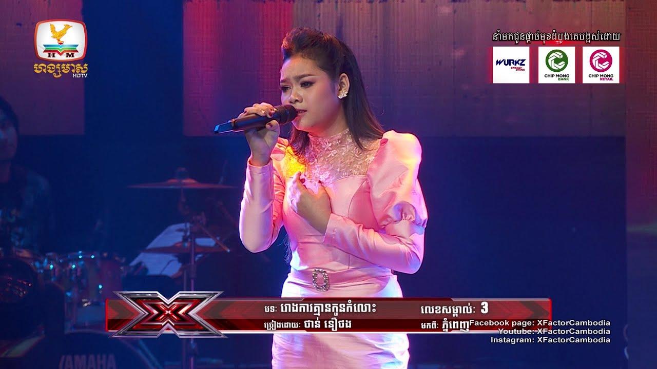 រោងការគ្មានកូនកំលោះ នឿថង ច្រៀងឡើងស្រក់ទឹកភ្នែក - X Factor Cambodia - Live Show Week 6