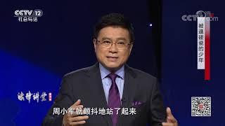 《法律讲堂(生活版)》 20191206 被逼碰瓷的少年| CCTV社会与法