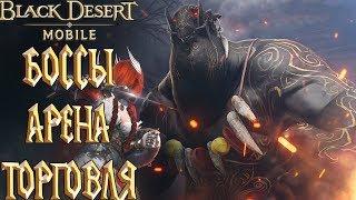 Black Desert Mobile - Фарм Боссы Пвп Арена