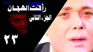 رأفت الهجان جـ2׃ الحلقة 23 من 27