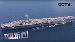 [中国新闻] 伊朗开始批量生产新型巡航导弹 | CCTV中文国际