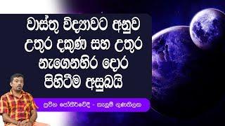වාස්තු විද්යාවට අනුව උතුර දකුණ සහ උතුර නැගෙනහිර දොර පිහිටීම අසුබයි|Piyum Vila|18-10-2019|Siyatha TV Thumbnail