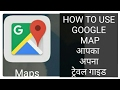 How to Use google map l Awesome app for travelling