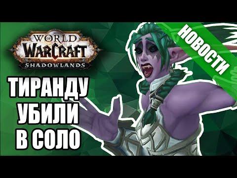 Тиранда в соло? Отмена достижений для полетов! Двойной опыт и репутация    Новости Warcraft