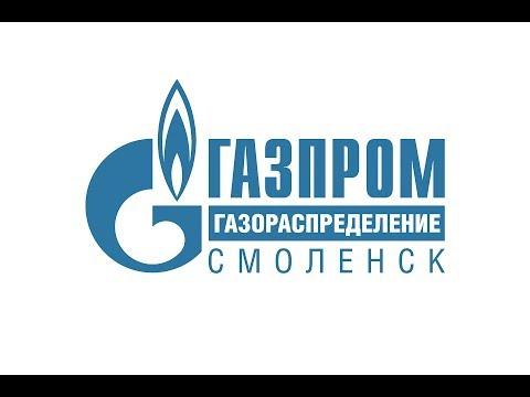 Смоленский филиал «Газпрома» напоминает о важности проверки газового оборудования