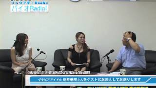 バイオRadio! 番宣 ゲストグラビアアイドル 花井美理さん 花井美理 動画 30