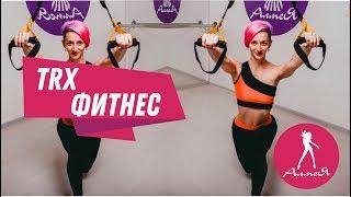 Trx (Виолетта Тюрдьо) - Студия танцев Алмея