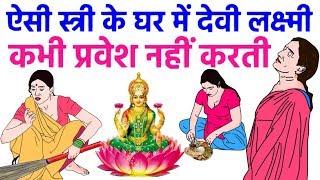 ऐसे घर में  देवी लक्ष्मी कभी प्रवेश नहीं करती Vastu tips