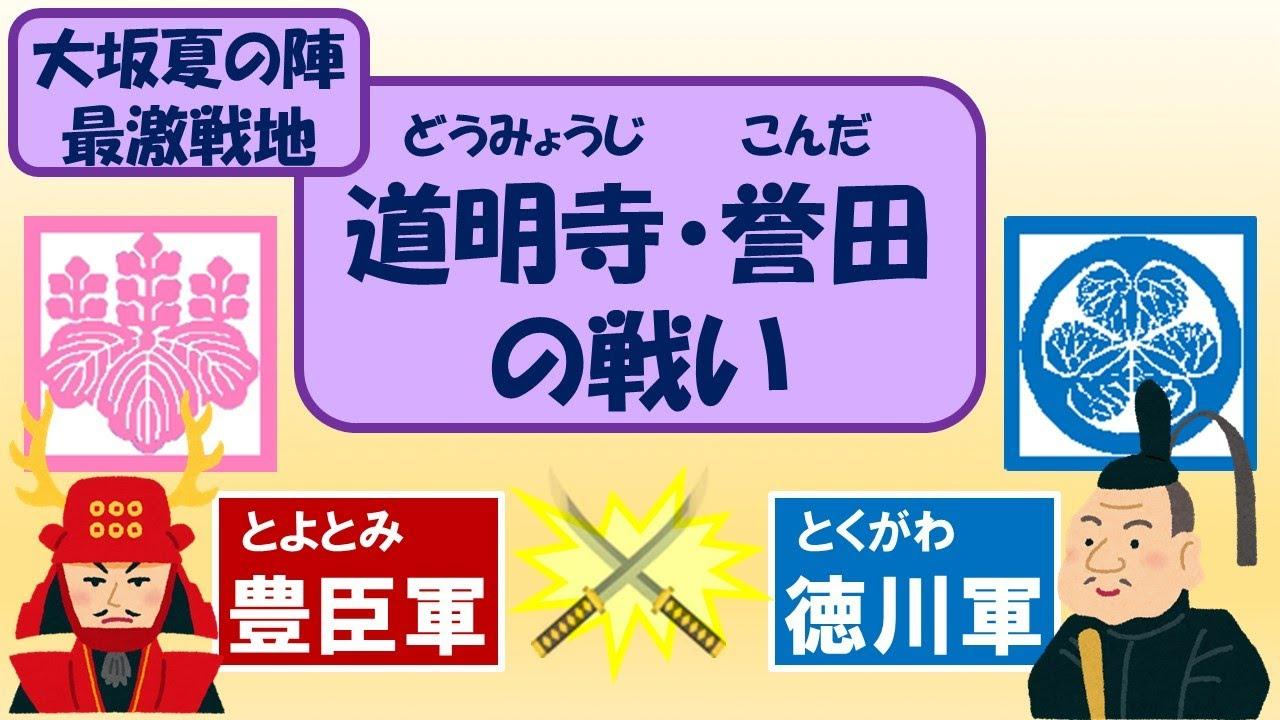 陣 の 大坂 夏