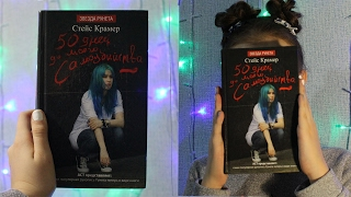 Книжный Обзор: Стейс Крамер - 50 ДНЕЙ ДО МОЕГО САМОУБИЙСТВА | by DL