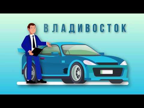 Прокат авто во Владивостоке! Аренда авто! Автопрокат с водителем и без.