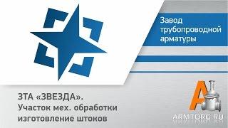 Участок мех обработки изготовление штоков ЗТА Звезда(, 2014-02-24T13:52:00.000Z)