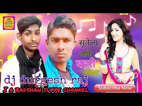 Sutela Jaake Bahri Akela | सुतेला जाके बहरी अकेला | Bhojpuri Dj Remix Song | Dj Durgesh Raj Dj Song