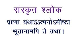Sanskrit Slokas - Praana Yathaatmanobhishta  - Meaning in Hindi