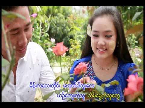 Kyaw Min ေက်ာ္မင္ (ေက်ာက္ပန္းေတာင္) ျမန္မာဆန္တဲ့ ျမန္မာမေလး