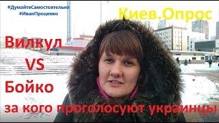Киев Бойко VS Вилкул За кого проголосуют украинцы соц опрос 2019 Иван Проценко