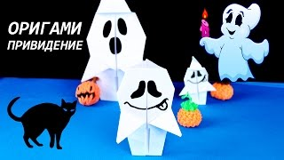 Хэллоуин |Оригами из бумаги | Привидение | Поделки для детей