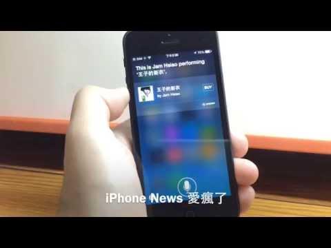 【iOS 8動手玩】Siri加入Shazam聽音辨曲功能