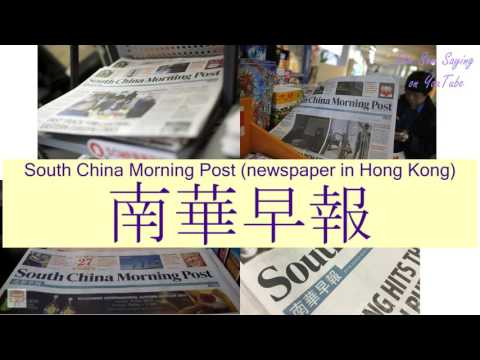 """""""SOUTH CHINA MORNING POST (NEWSPAPER IN HONG KONG)"""" in Cantonese (南華早報) - Flashcard"""