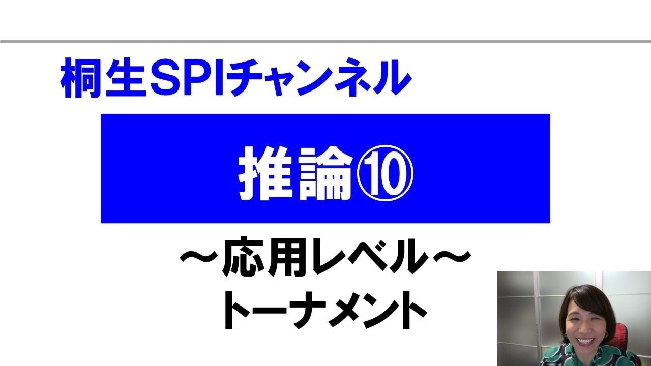 【桐生SPI対策チャンネル】推論10~トーナメント~(応用)