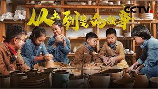 [赢在博物馆第三季]第五期:从土到瓷的故事| CCTV少儿