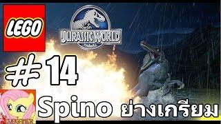 (EVA GAMER) LEGO Jurassic World #14 Spino ย่างเกรียมๆ