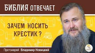 Зачем носить крестик?  Библия отвечает. Протоиерей Владимир Новицкий