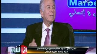 بالفيديو.. حسن حمدي: «عمري ما حاسبت مدرب بالأهلي»