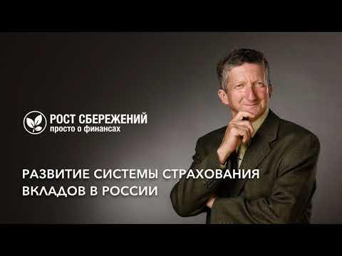 Развитие системы страхования вкладов в России