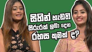 Piyum Vila | සිහින් හැඩති සිරුරක් ලබා දෙන රහස කුමක් ද? | 15- 03 - 2019 | Siyatha TV Thumbnail