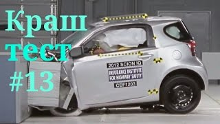 Краш Тест автомобиля #13 Scion iQ 2012 / Crash test