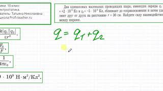 Физика. 10 класс. Электростатика. Татьяна Николаевна. Profi-Teacher.ru