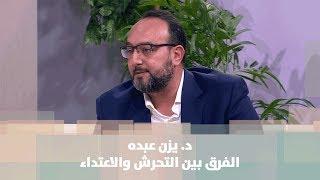 د. يزن عبده - الفرق بين التحرش والاعتداء