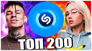 ТОП 200 ПЕСЕН SHAZAM 2020 | ИХ ИЩУТ ВСЕ В SHAZAM | ЛУЧШИЕ ПЕСНИ ШАЗАМ | ХИТЫ 2020