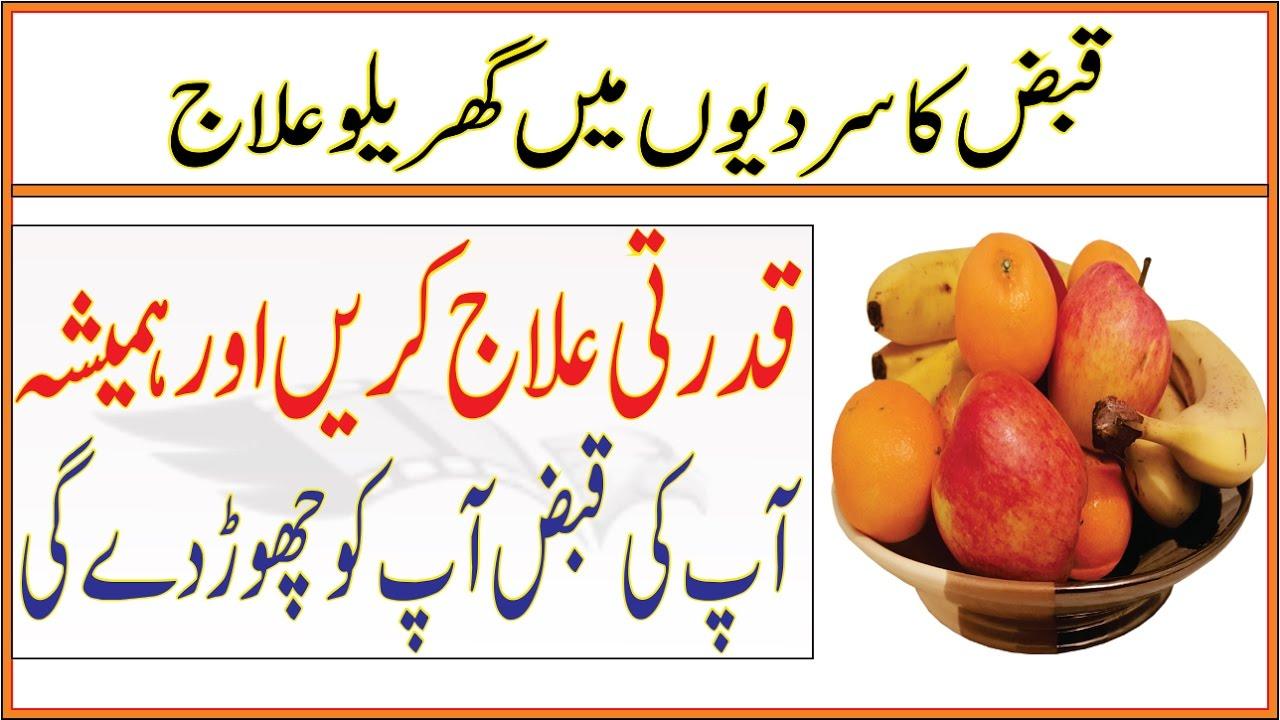 – Qabz Ka Ilaj – Home Remedies for Constipation in Hindi images