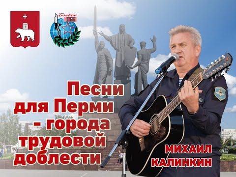 Песни для Перми - города трудовой доблести.  Михаил Калинкин, 2020.